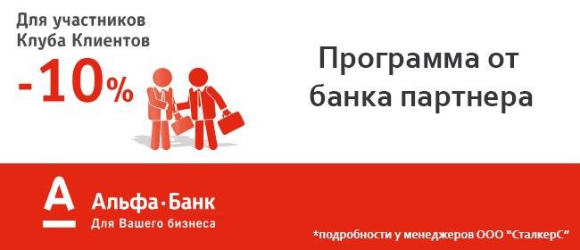 Программа от банка партнера